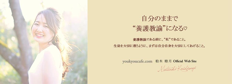 柏木睦月 オフィシャルホームページ