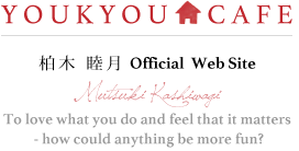 自分のままで養護教諭になるYOUKYOUカフェ 柏木睦月オフィシャルホームページ