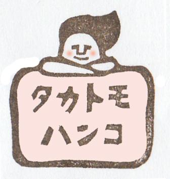 タカトモハンコさん